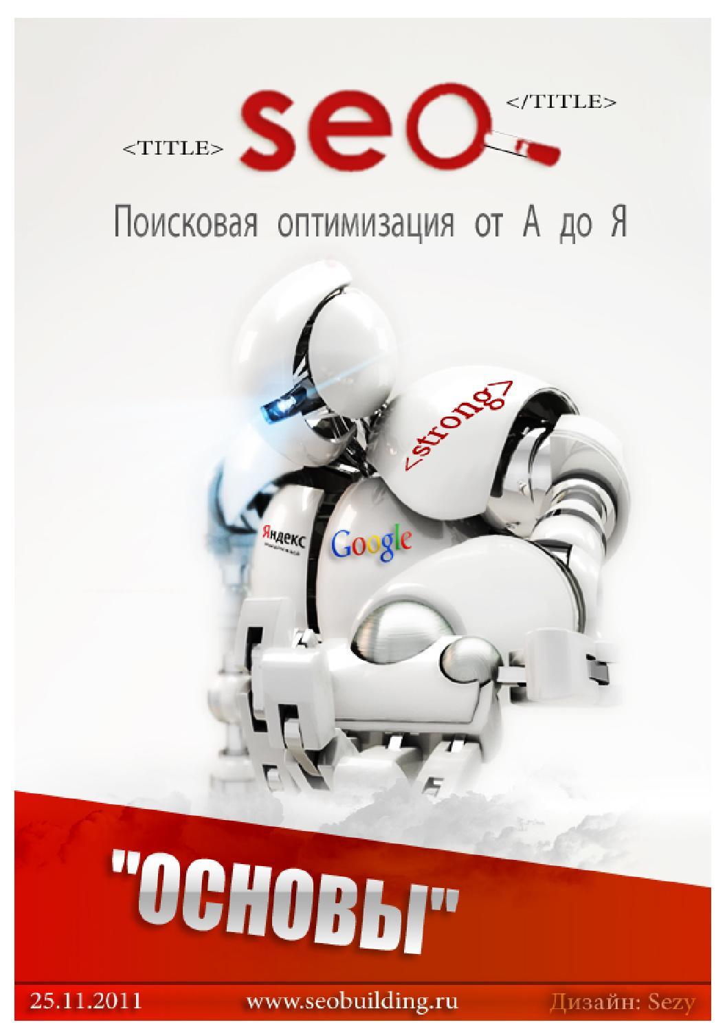 ZennoPoster – seo софт для продвинутых вебмастеров Обширные