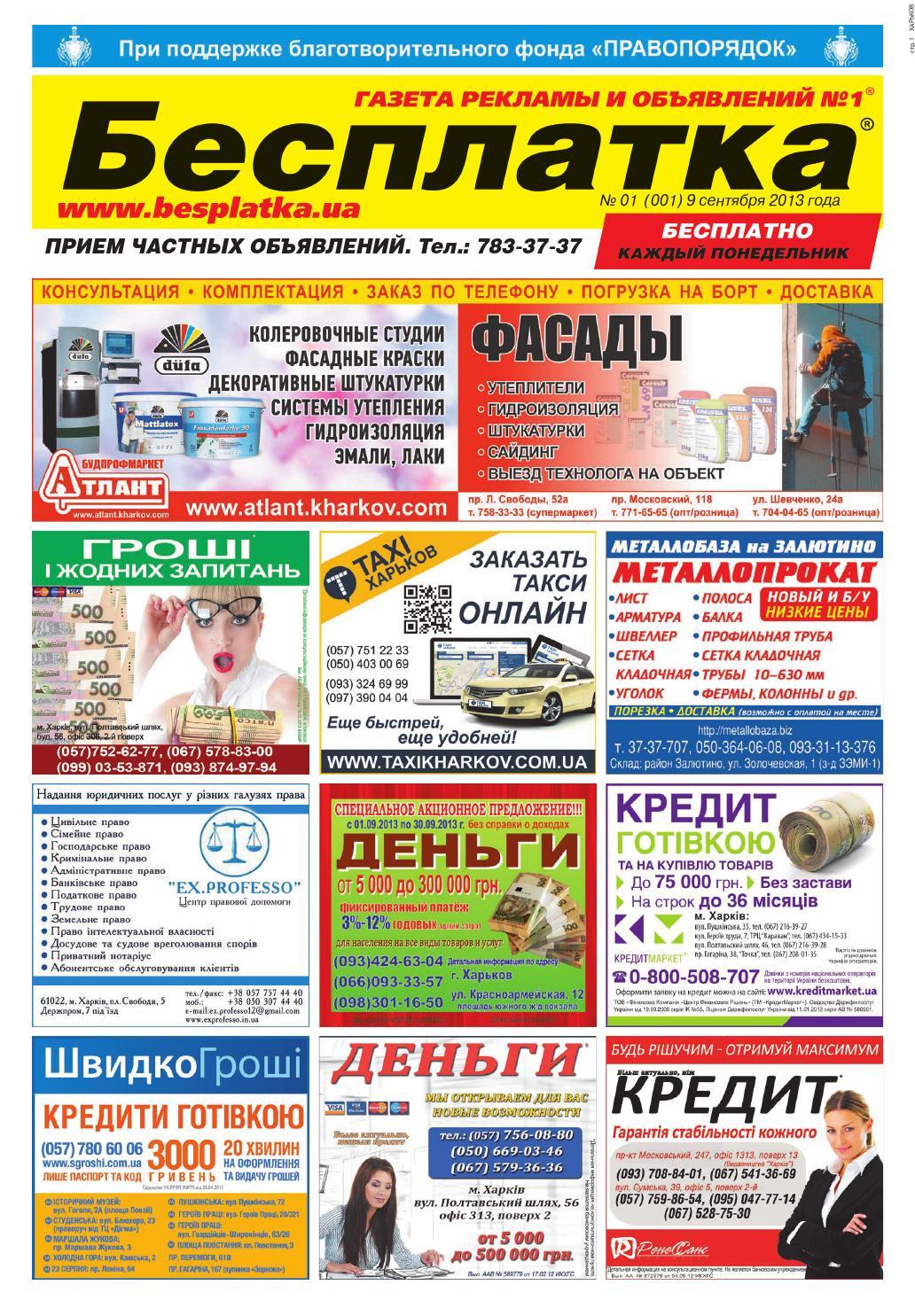 схема оптимизации водоснабжения чугуев украина