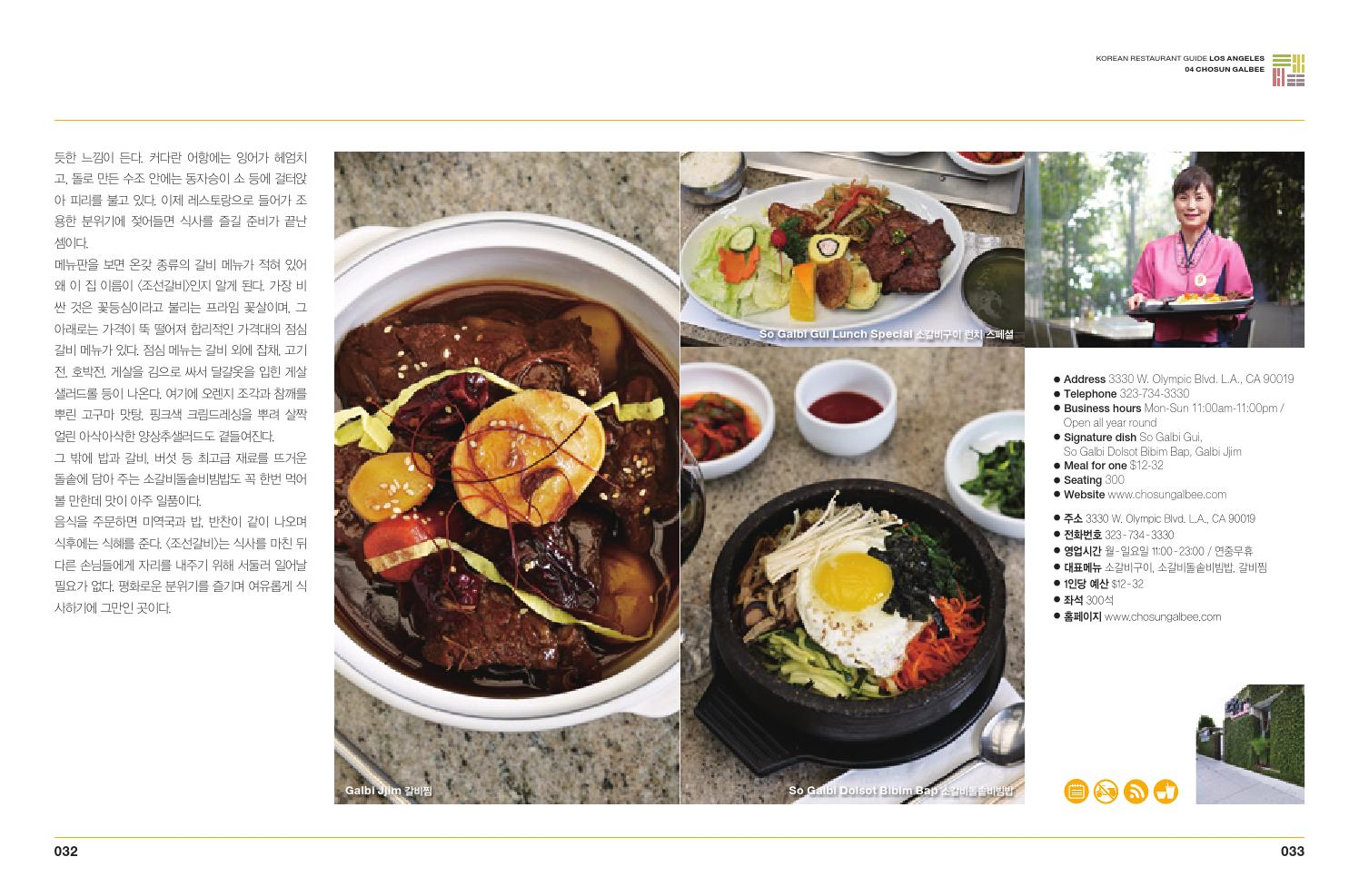 Los angeles korean restaurant guide by thetasteof korea for Restaurant guide