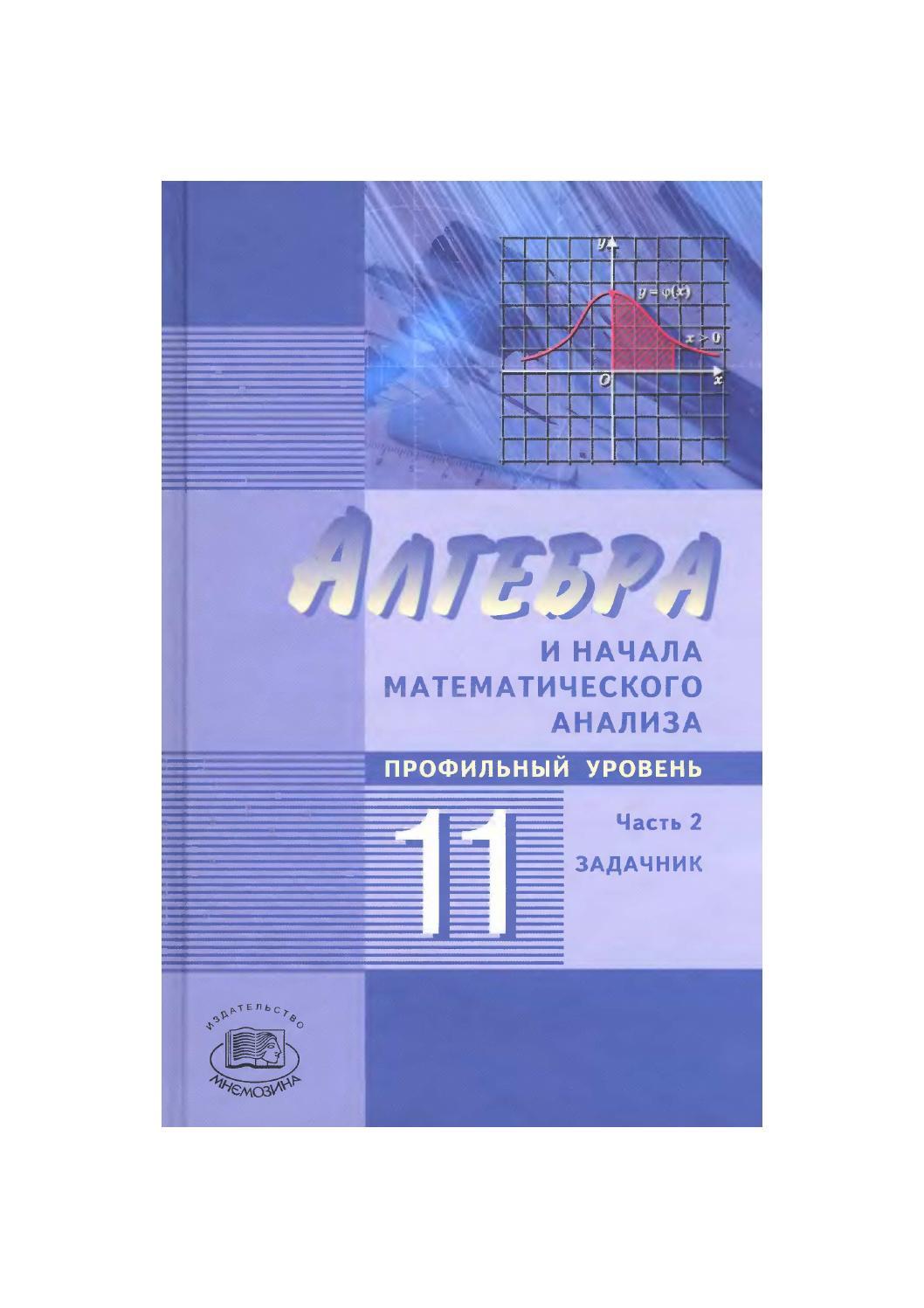 Решебник По Алгебра И Начала Математического Анализа Профильный Уровень 10 Класс Мордкович
