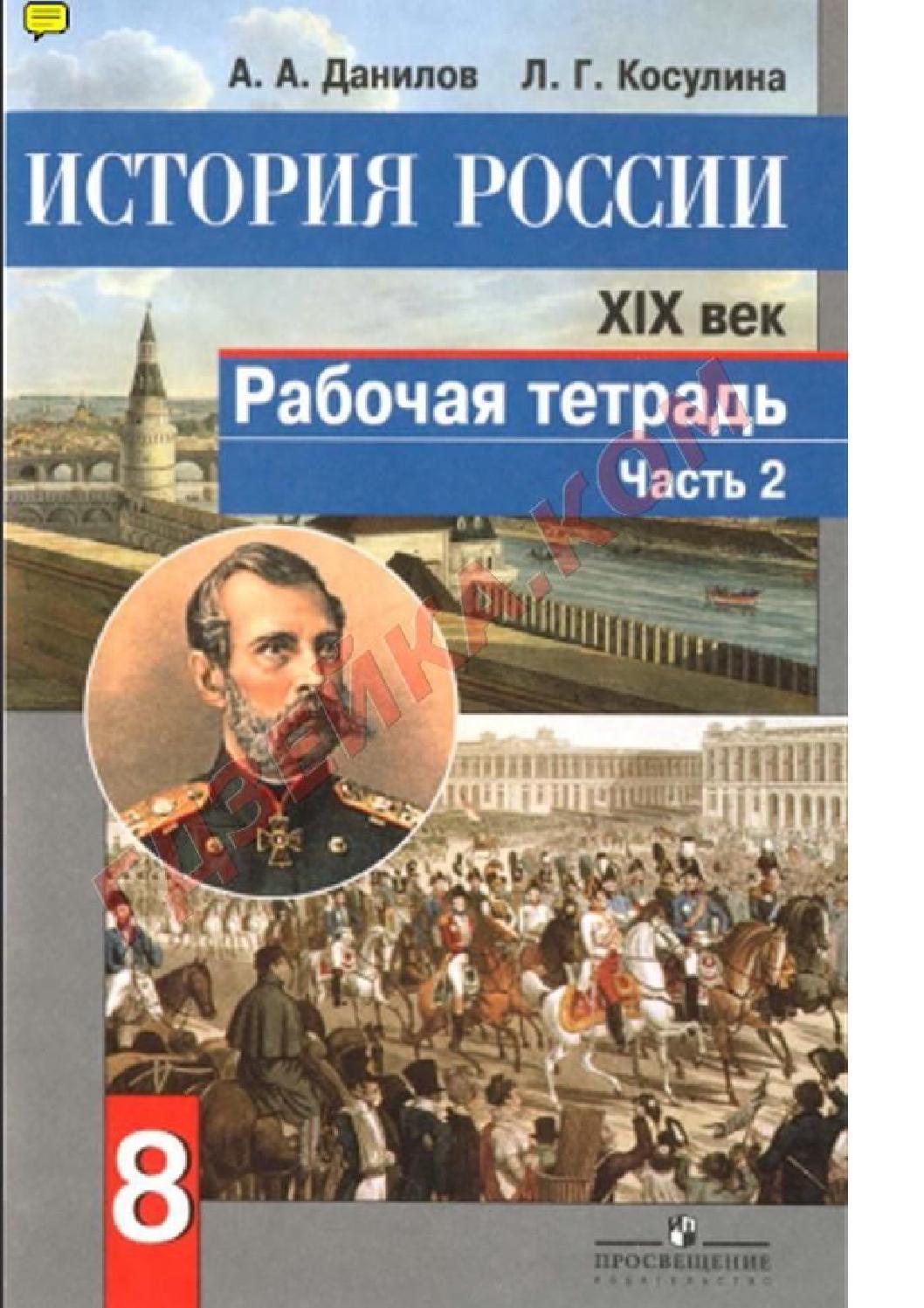 Учебник История России 6 класс АА Данилов ЛГ Косулина