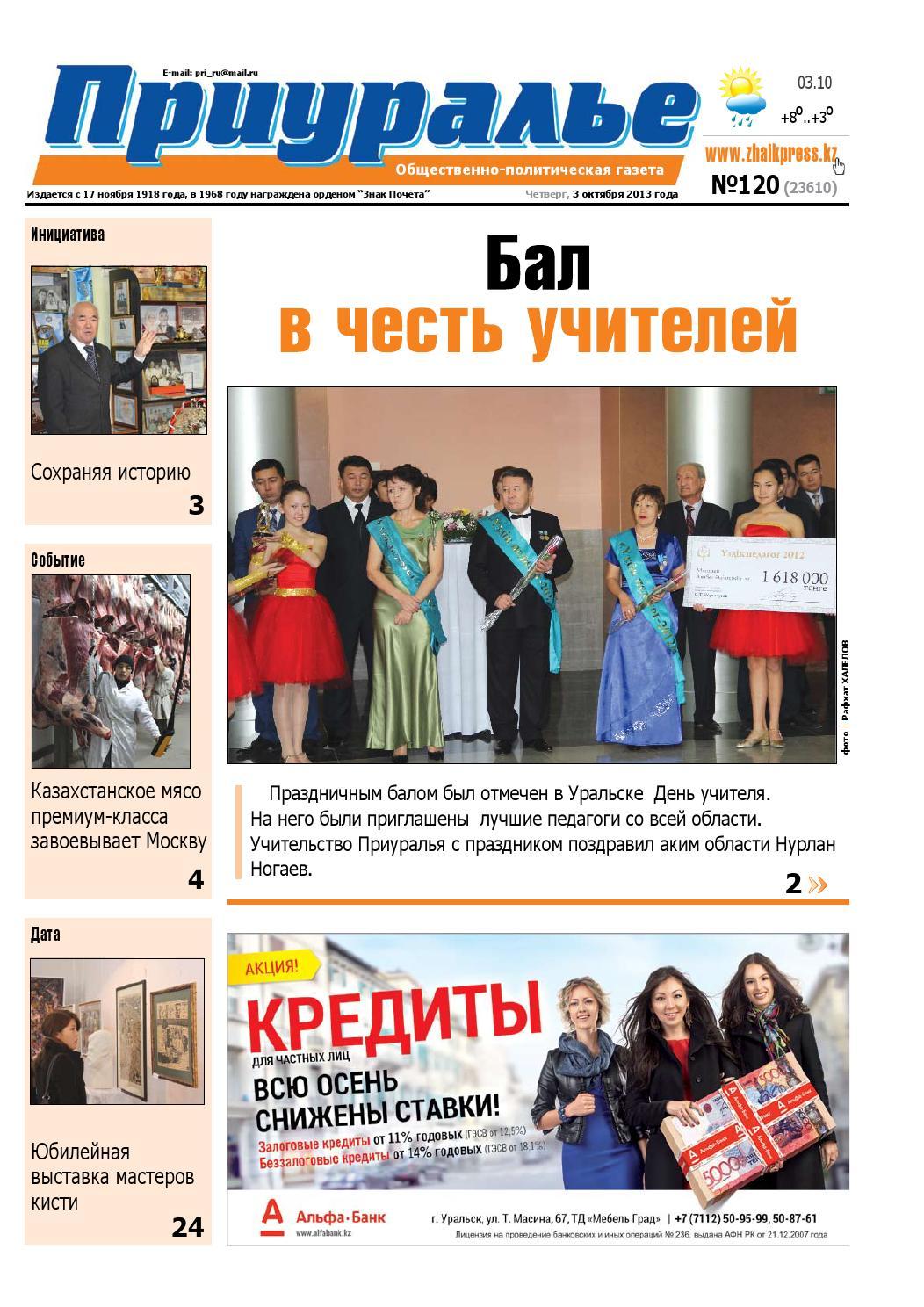 электронное журнал школа в казахстане уральск