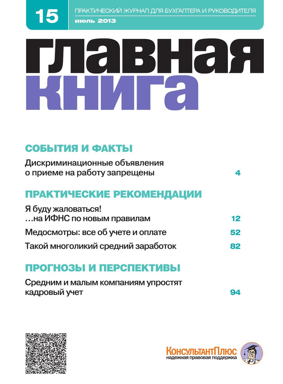 бланк формы р15001 от 25.01.2012