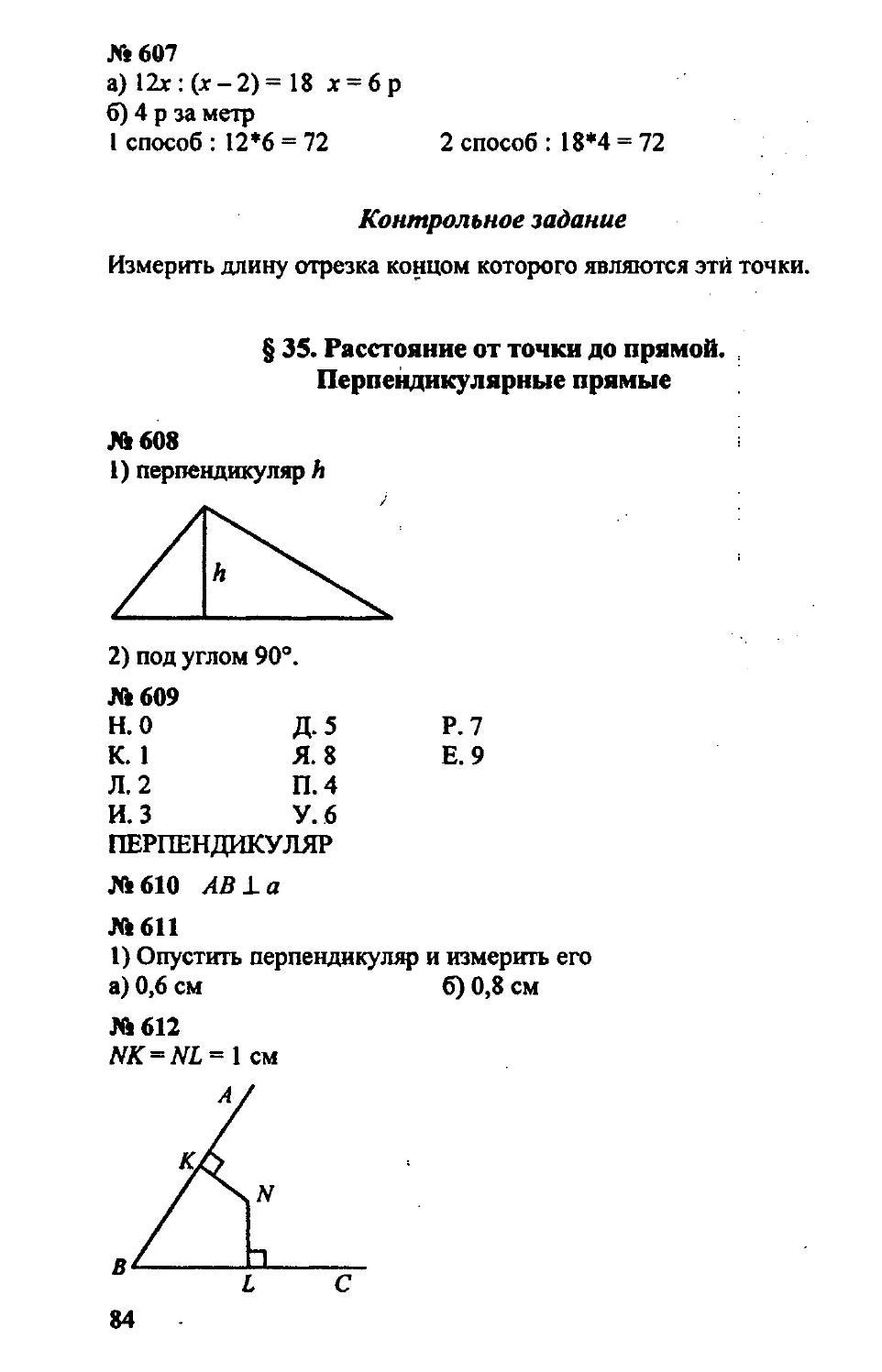 гдз по математике 6 класс зубарева мордкович домашняя и контрольная работы