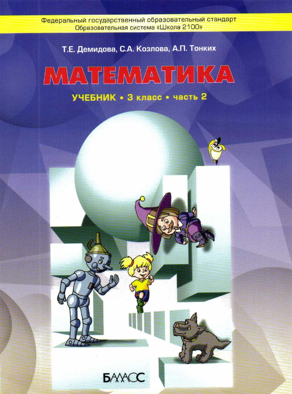 Математика т.е демидова с.а козлова а.п тонких 3 класс 3 часть решебник