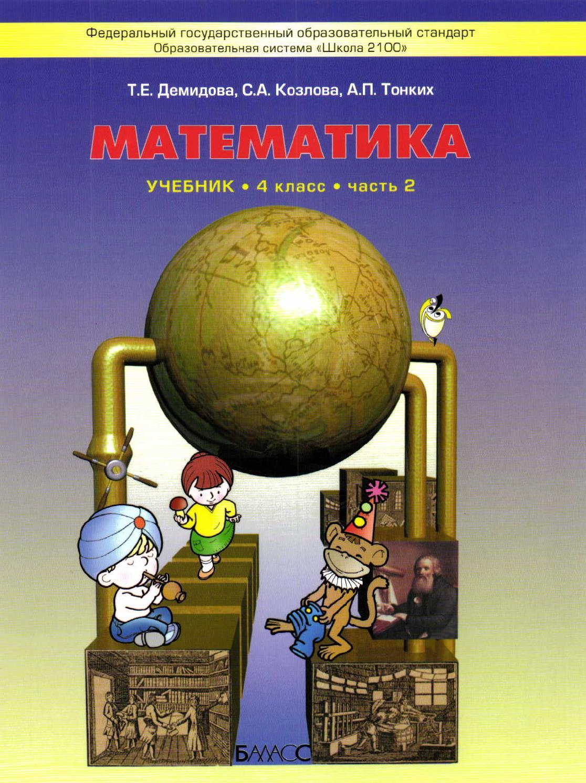 часть 2100 математика 4 3 класс решебник школа