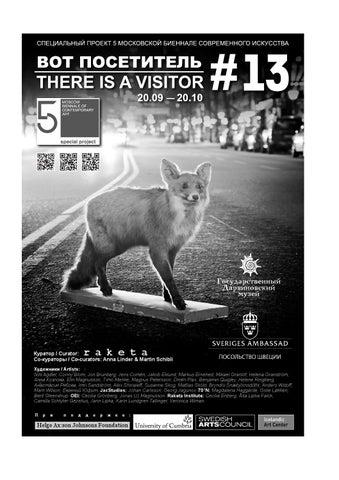 ВОТ ПОСЕТИТЕЛЬ № 13 - THERE IS A VISITOR #13