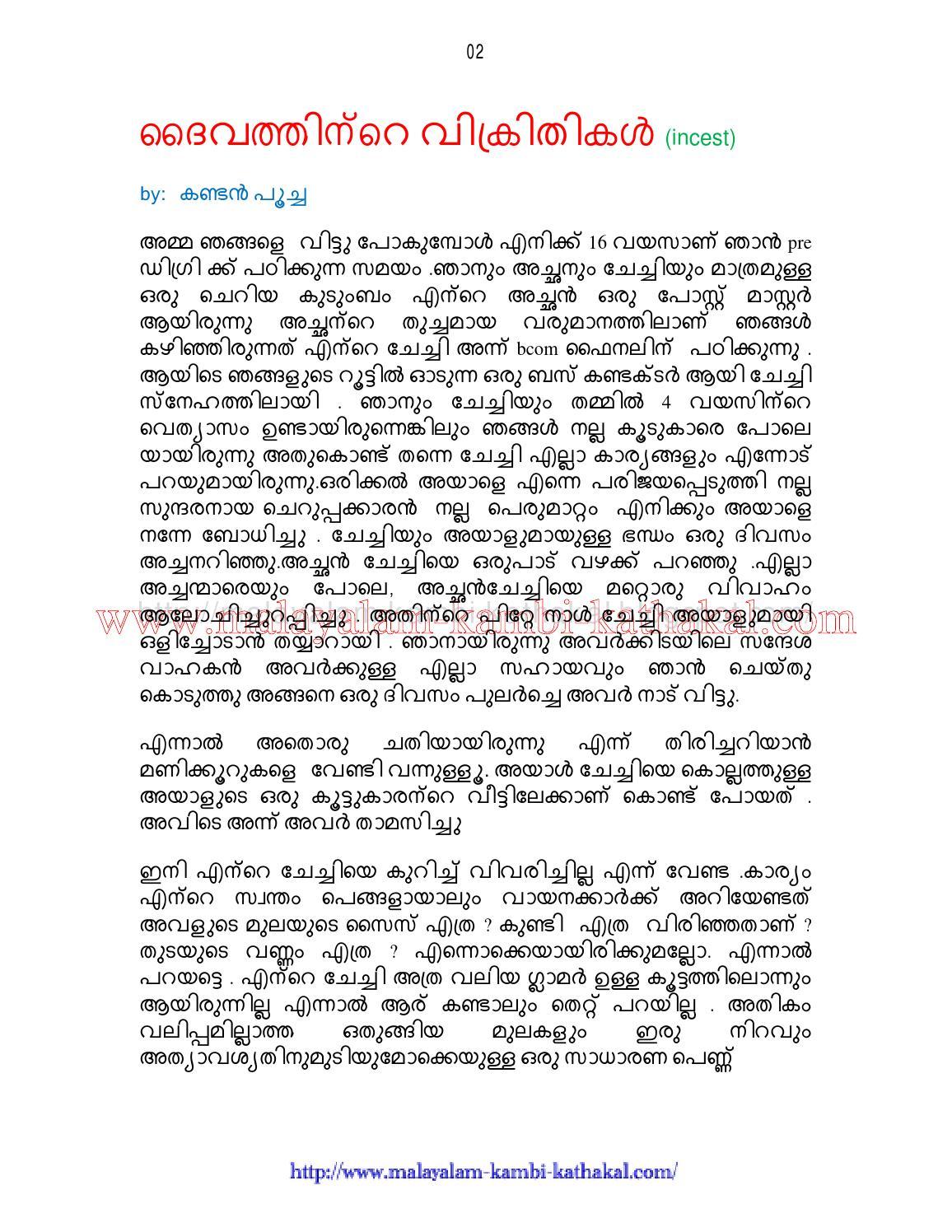 Malayalam sexy stories