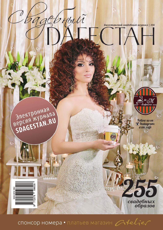 Свадебный Дагестан №16 by Свадебный Дагестан - issuu