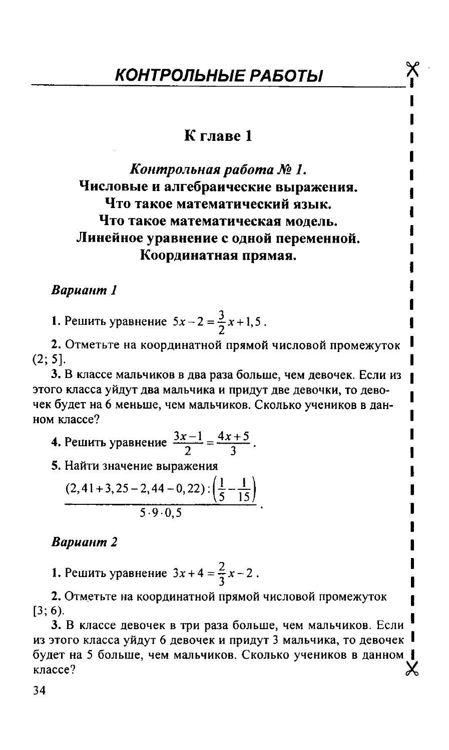 Гдз такое что модель математическая