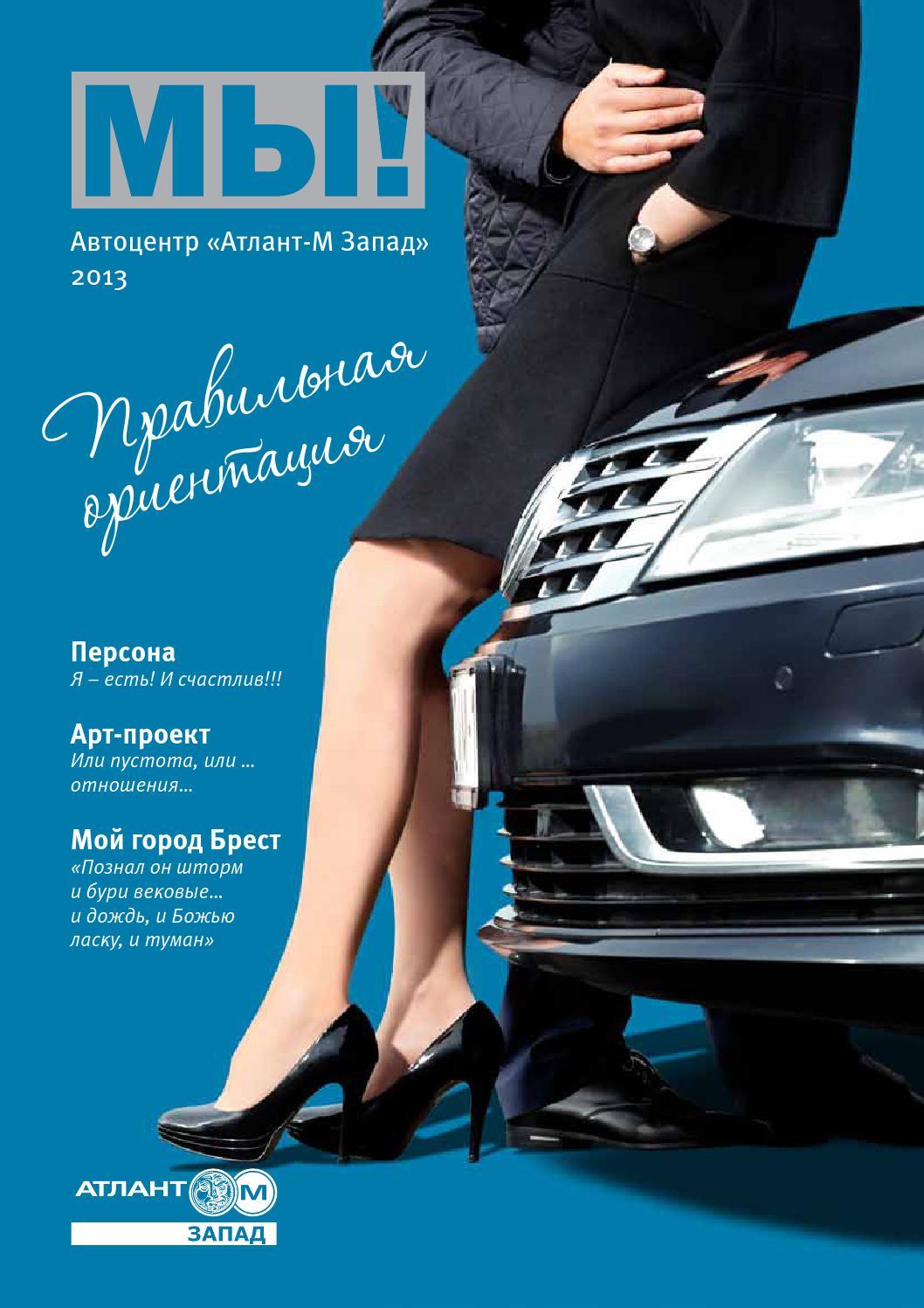 журнал шкода магазин осень 2013