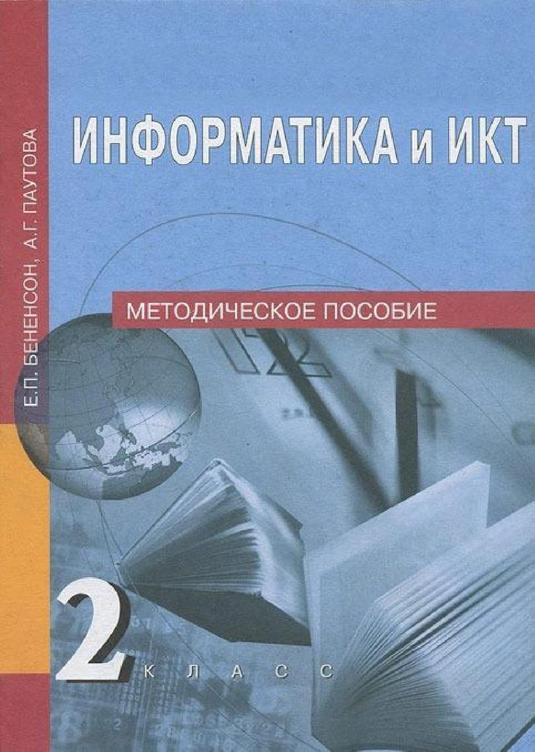 решебник м.с.цветкова икт информатика и