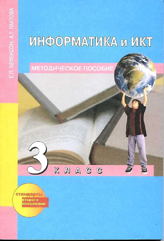 Готовые домашнее задание по математике 3 класс петерсон у пети и мити вместе 248 марок