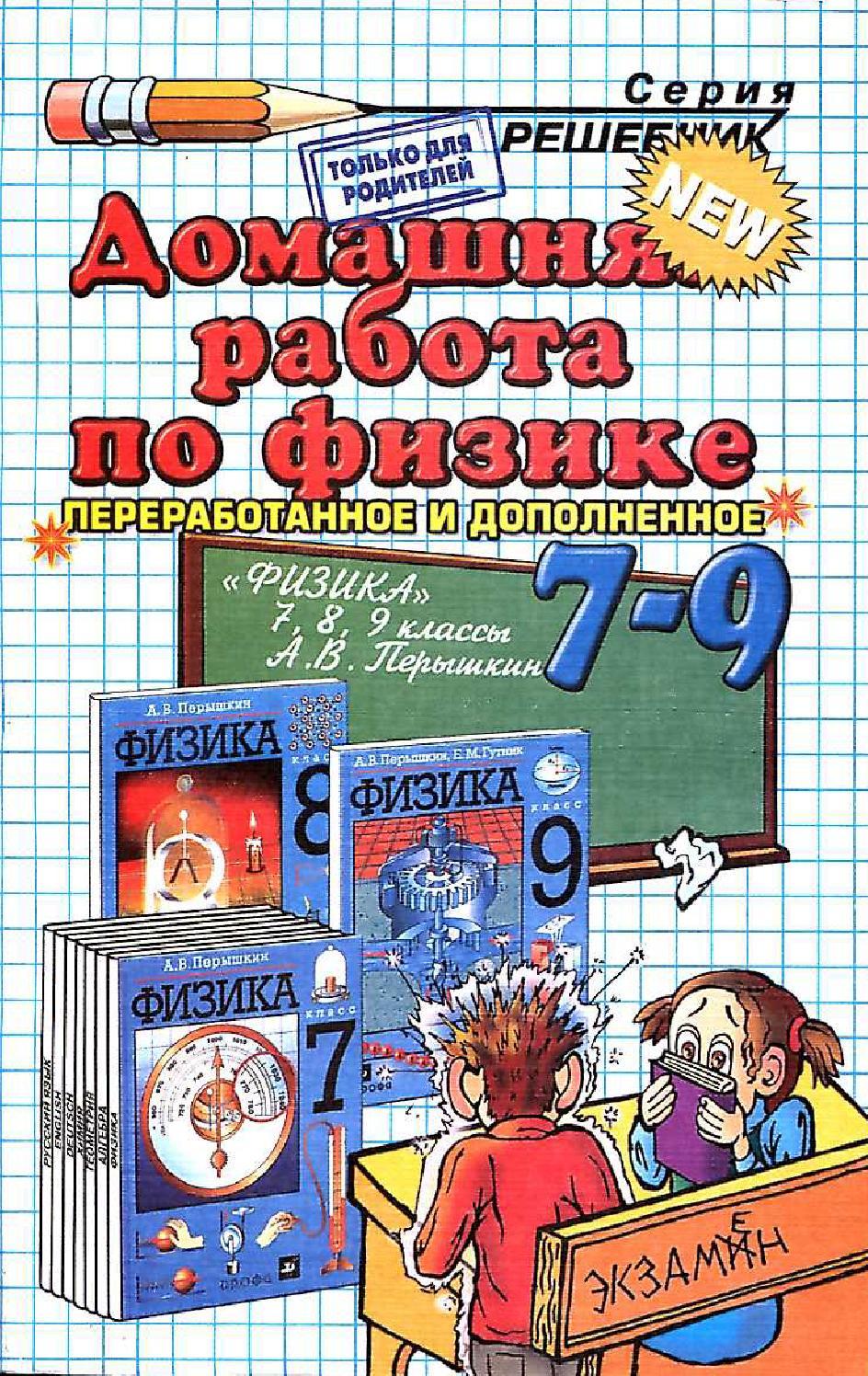 Физика 7 класс купить учебники учебнометодические