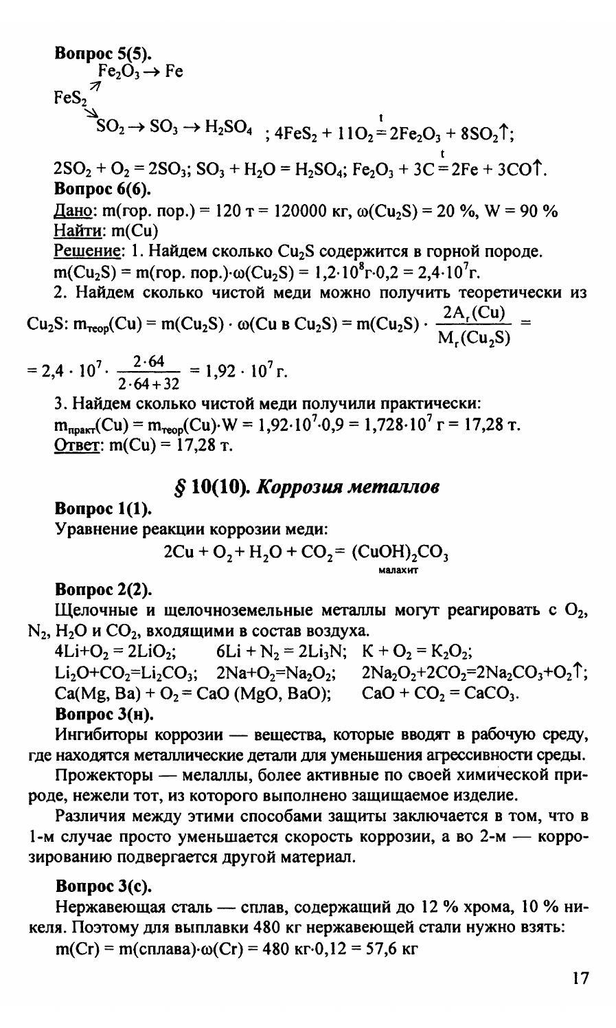 Гдз для учебника химии, габриелян, 2002г