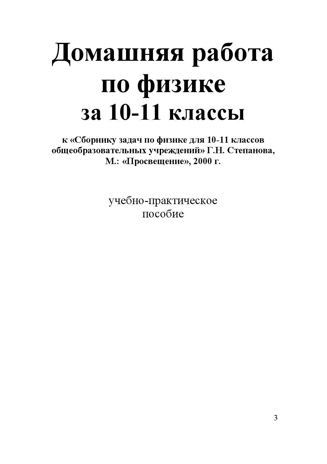 Решебник По Физике Сборник 1995