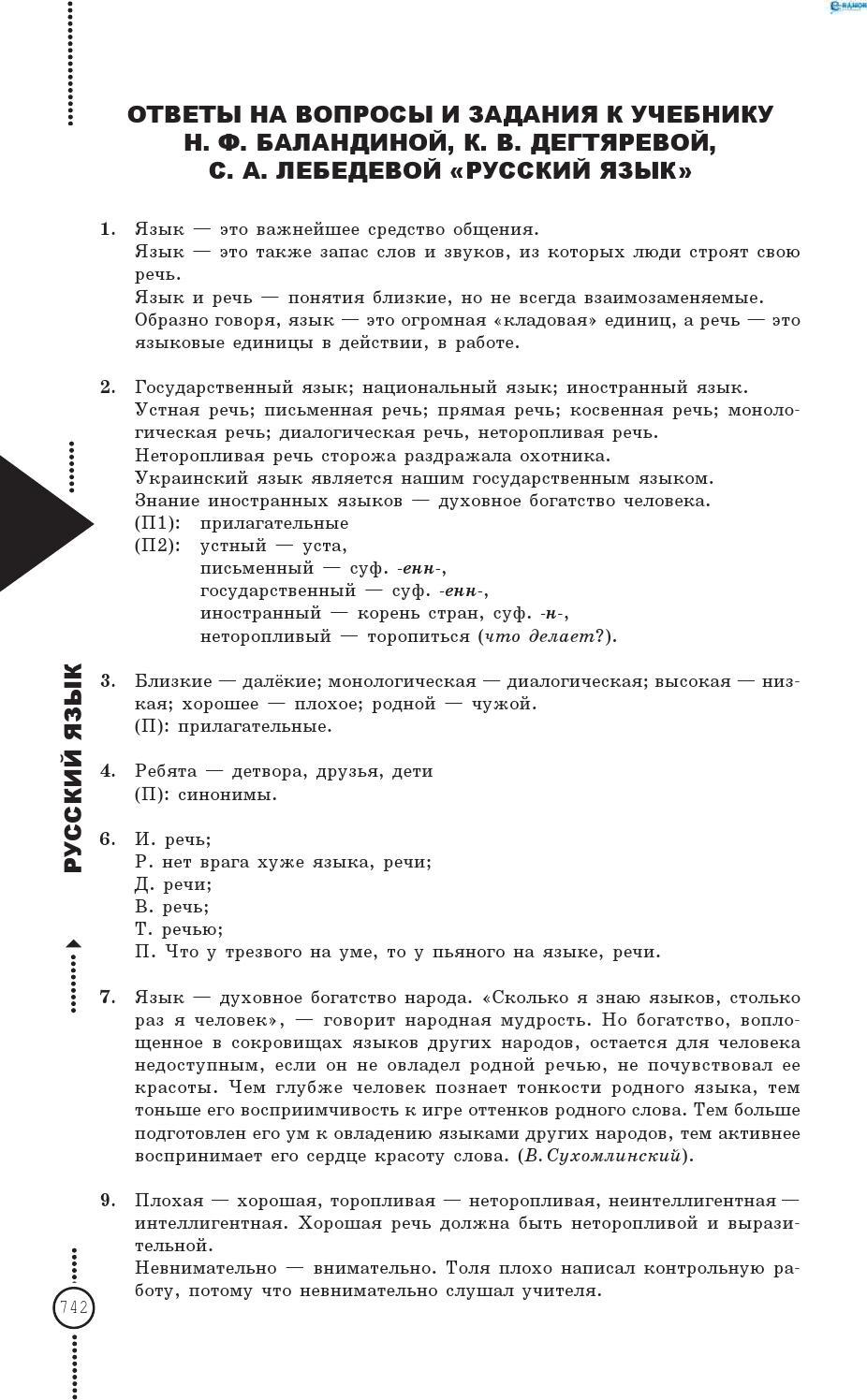 Класс 5 язык русский баландина гдз по
