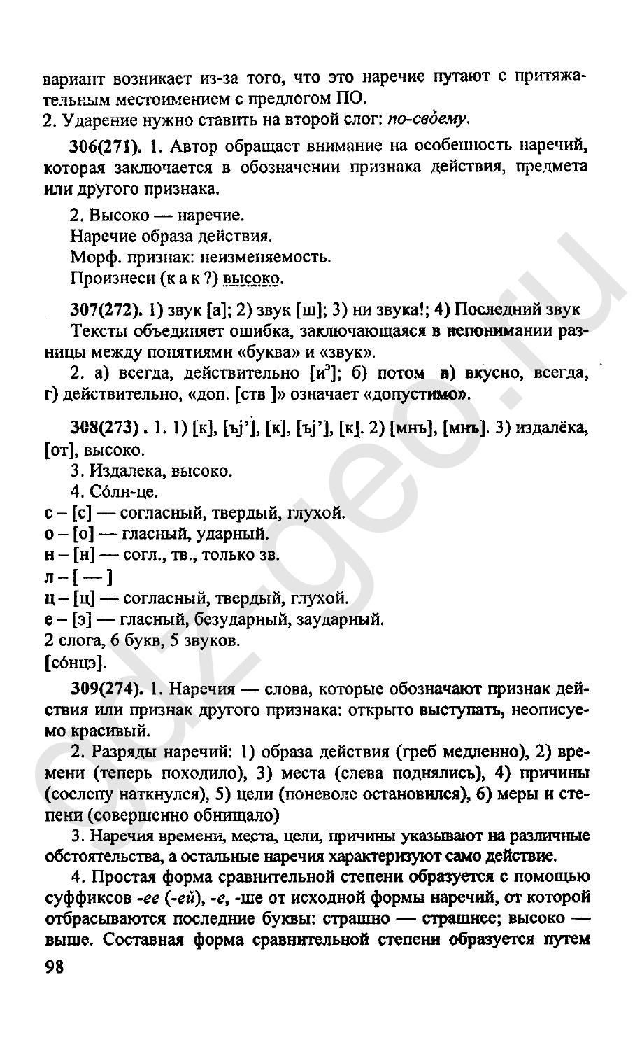 гдз по русскому 7 класс львов 2007 год