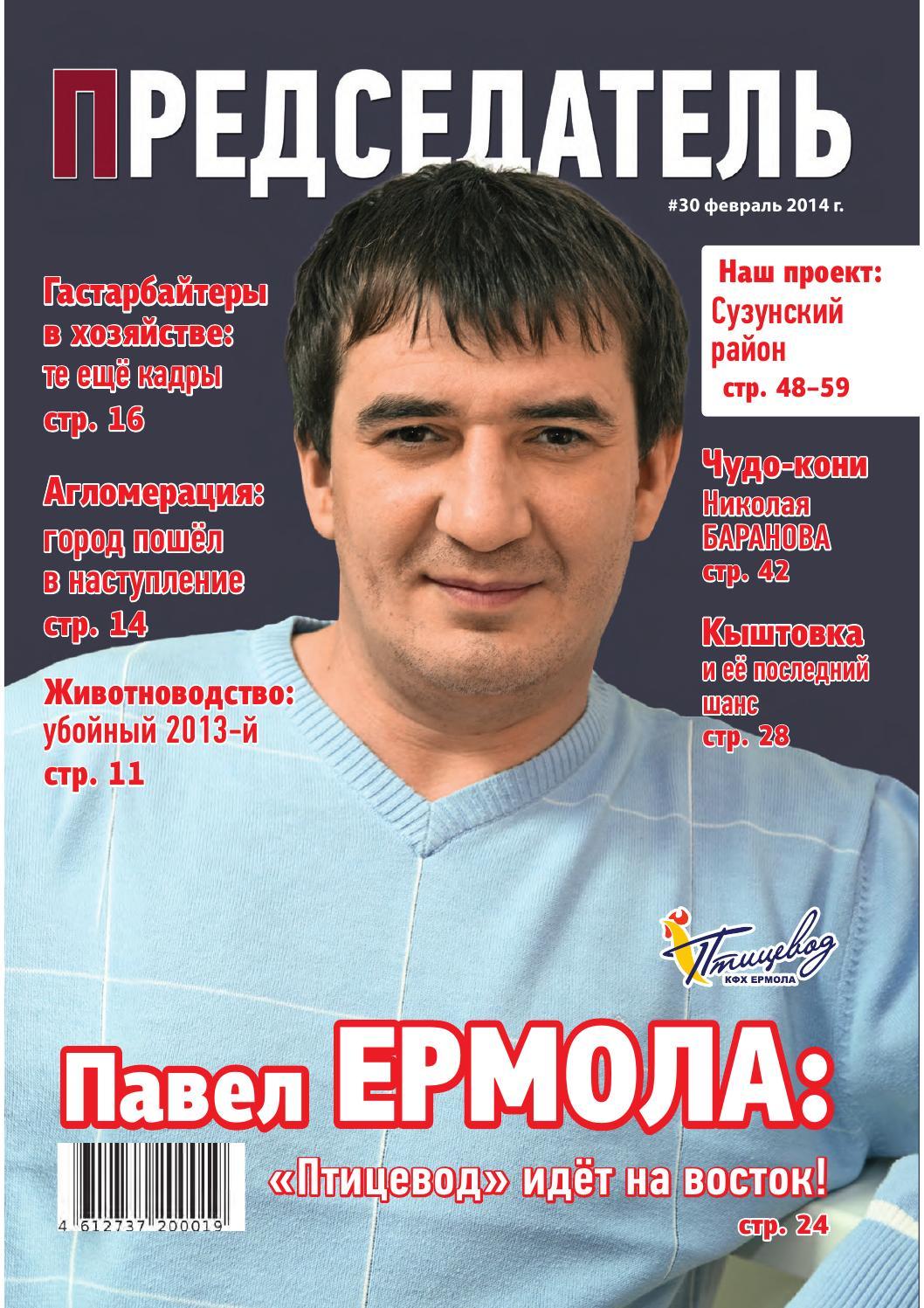 журнал максим февраль 2014 украина