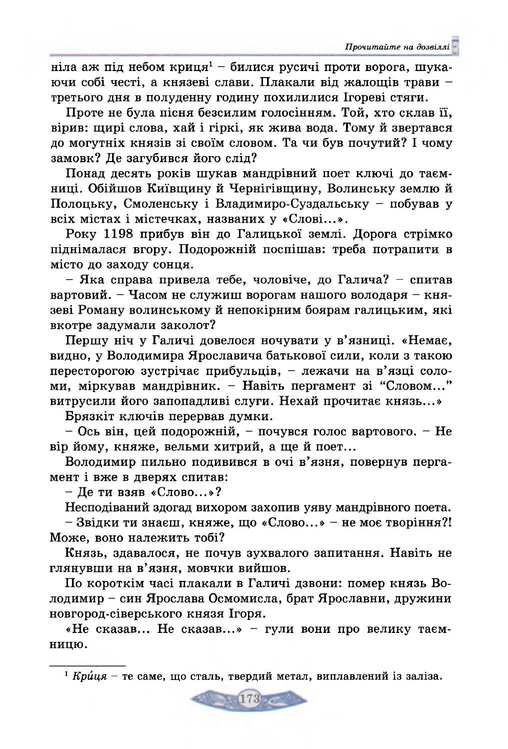 Гдз По Истории Украины 7 Класс Власова