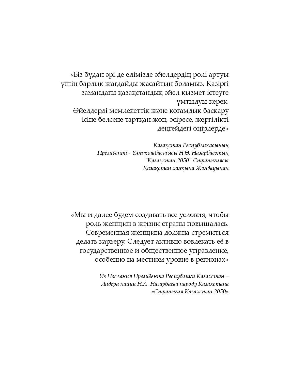 Astana feminine by temirlan