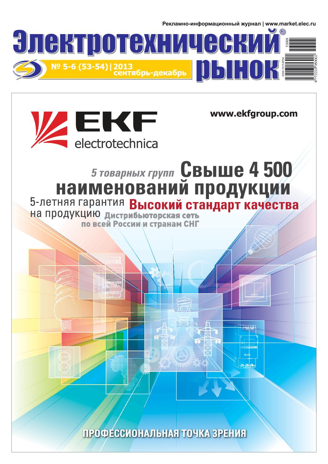 таймер электронный тэ-16 ekf паспорт инструкция