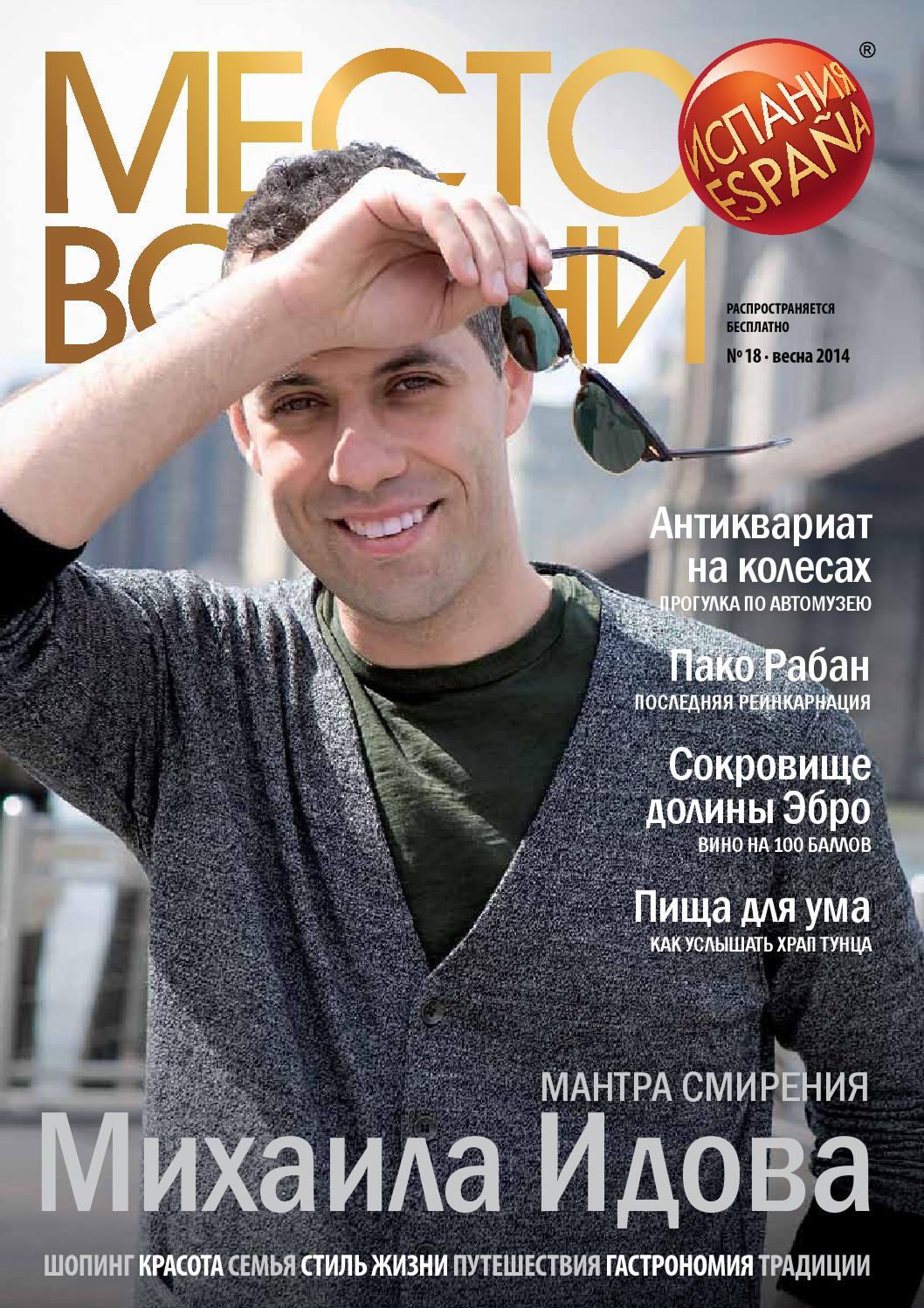 виктория азаренко фото журнал максим