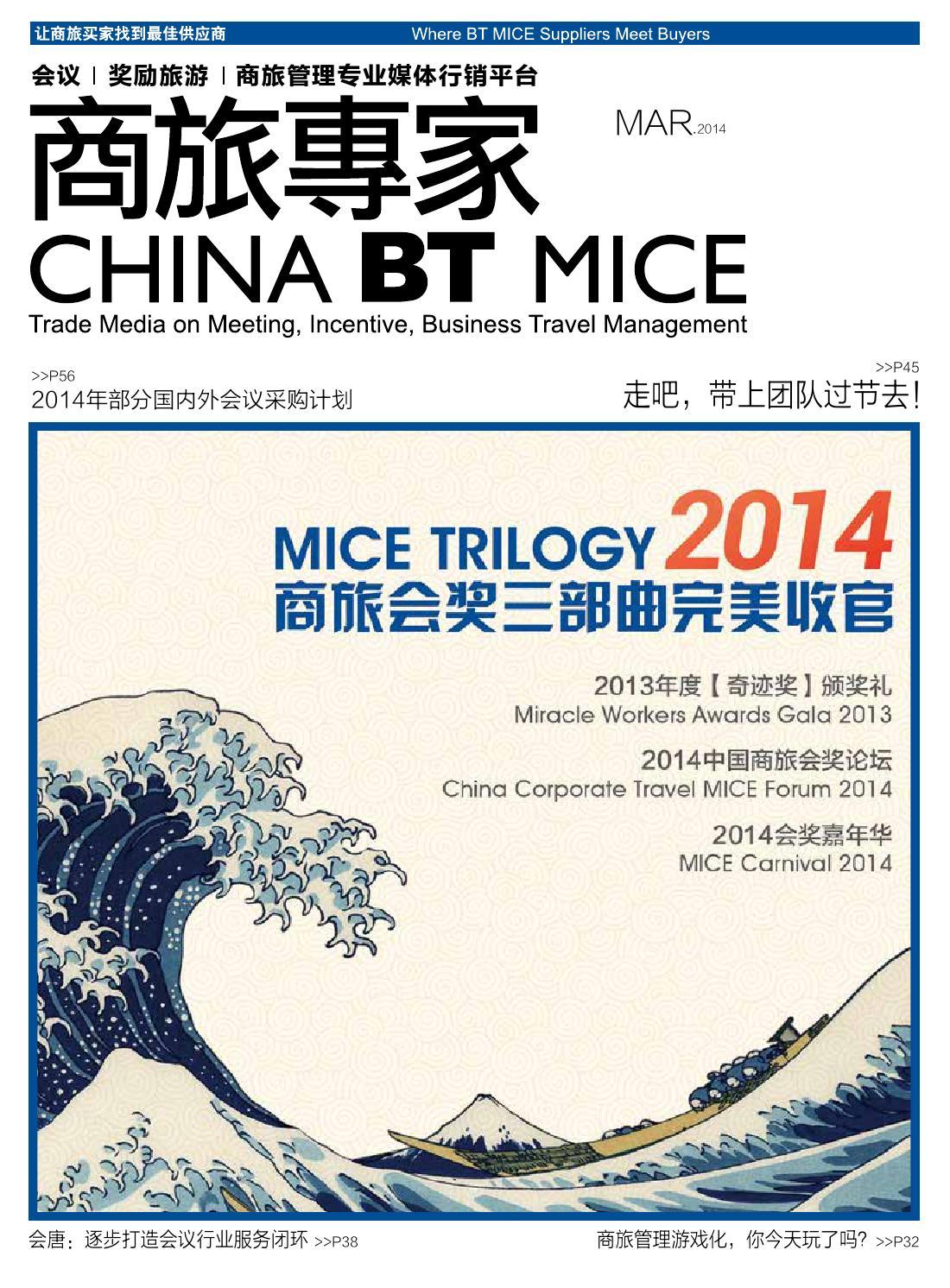 China BT MICE MAR 2014 by Rebecca Bi - issuu巴哈哈拉