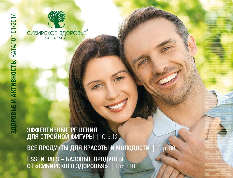 сибирское здоровье средство от паразитов отзывы