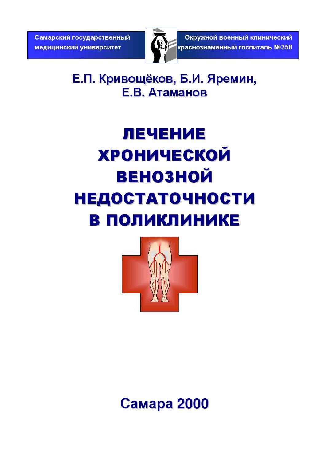 схема истории болезни по гребневу