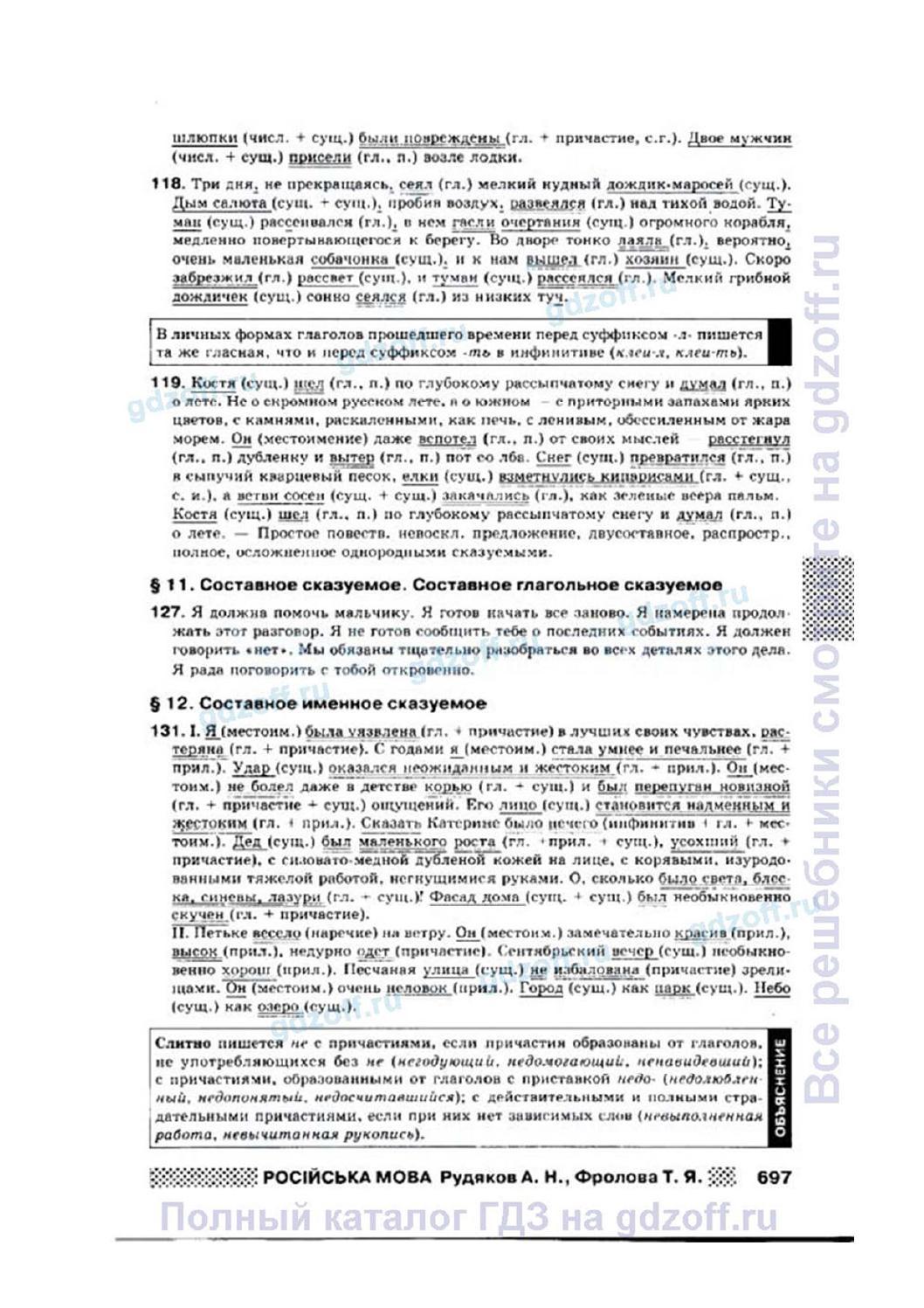 Учебник русского языка 11 класс а.рудяков т фролова е быкова решение
