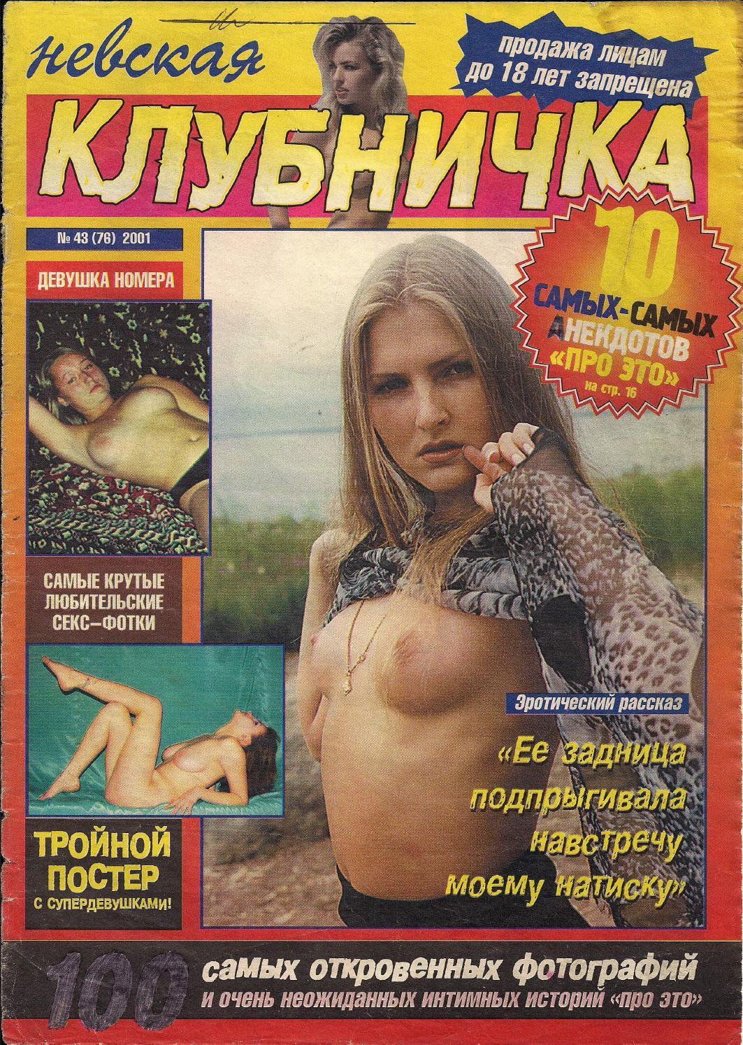 клубничка журнал читать