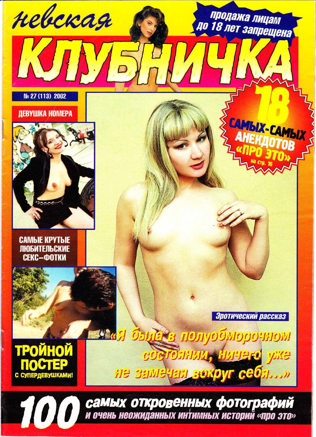 России эротический журнал 1 фотография