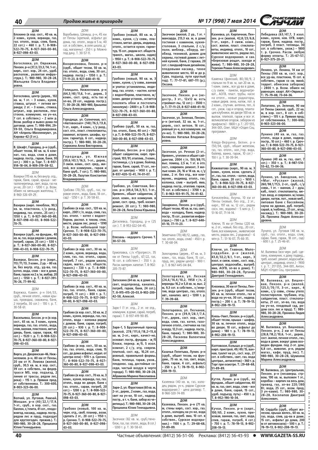 Газета знакомства пенза