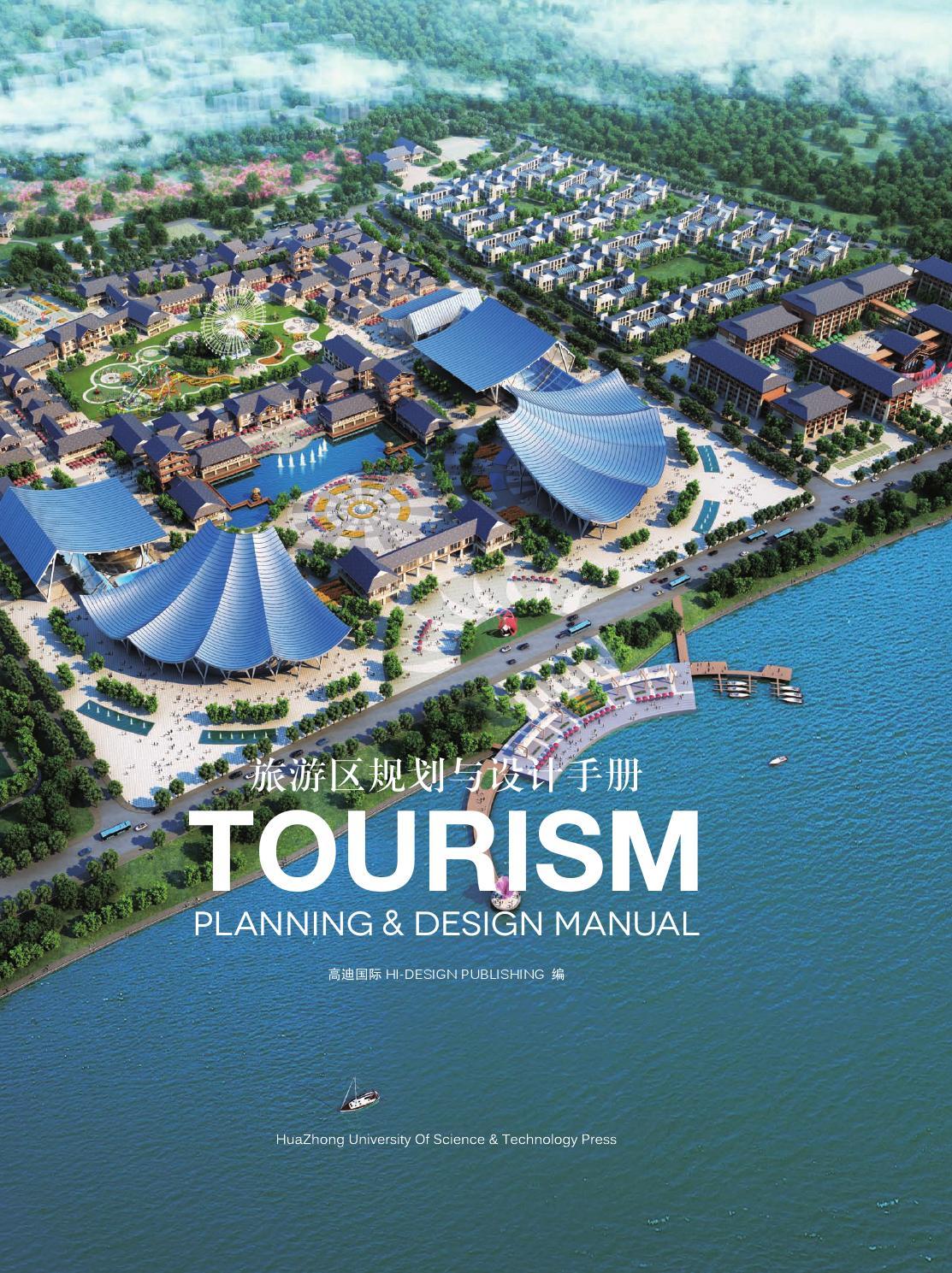 Tourism Planning Design Manual By Hi Design International Publishing Hk Co Ltd Issuu