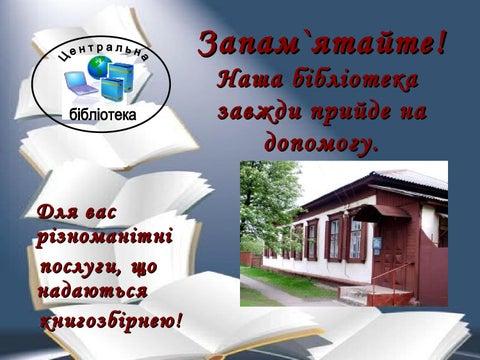 Щорська центральна бібліотека