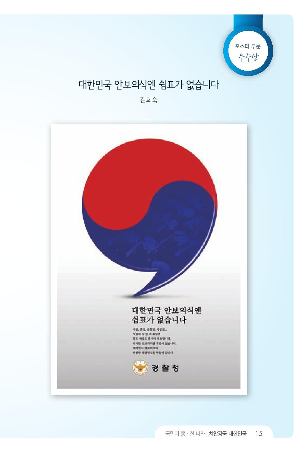 2014 by Police - issuu