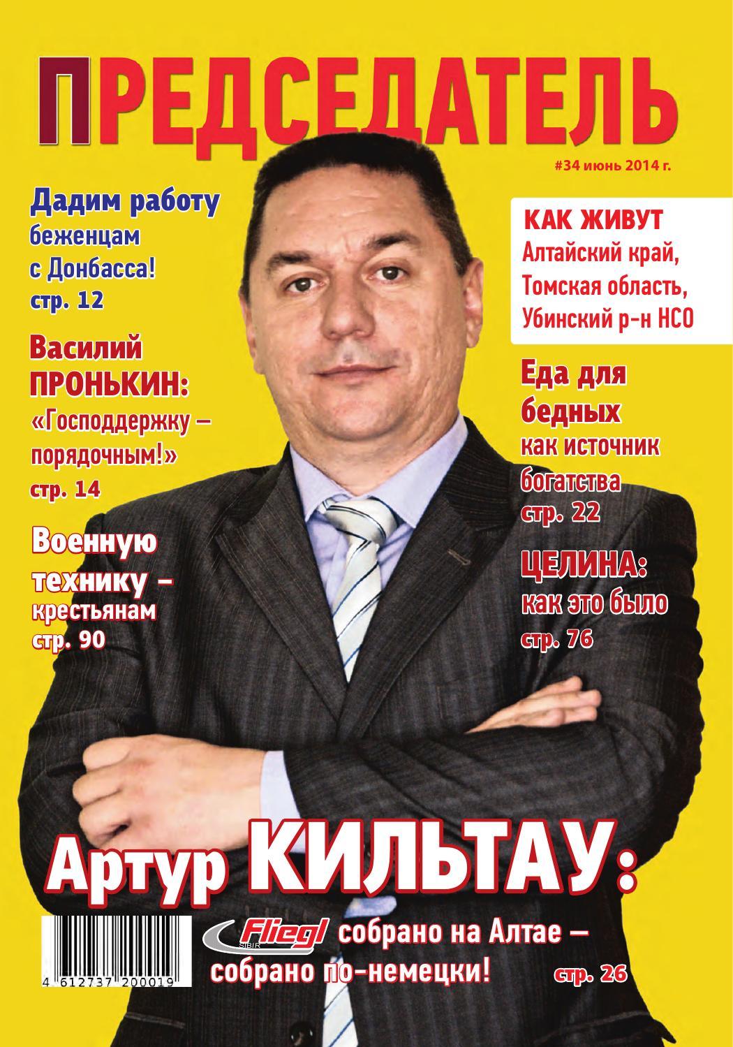 главный зоотехник журнал 12 2013 г