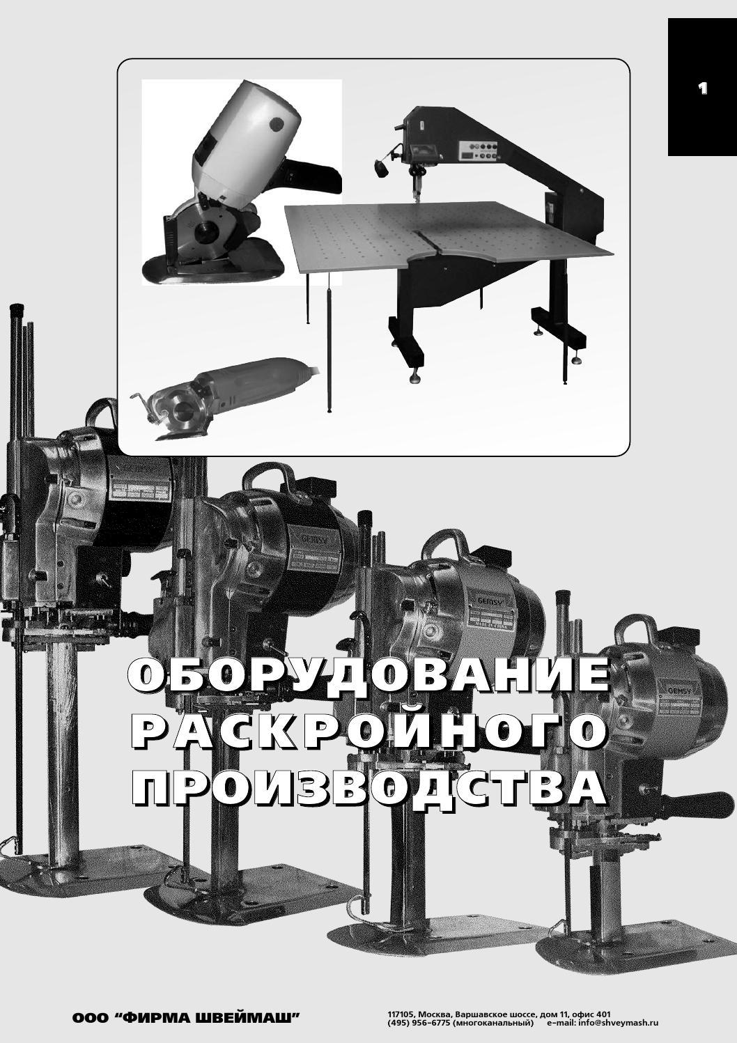сервомотор gemsy инструкция
