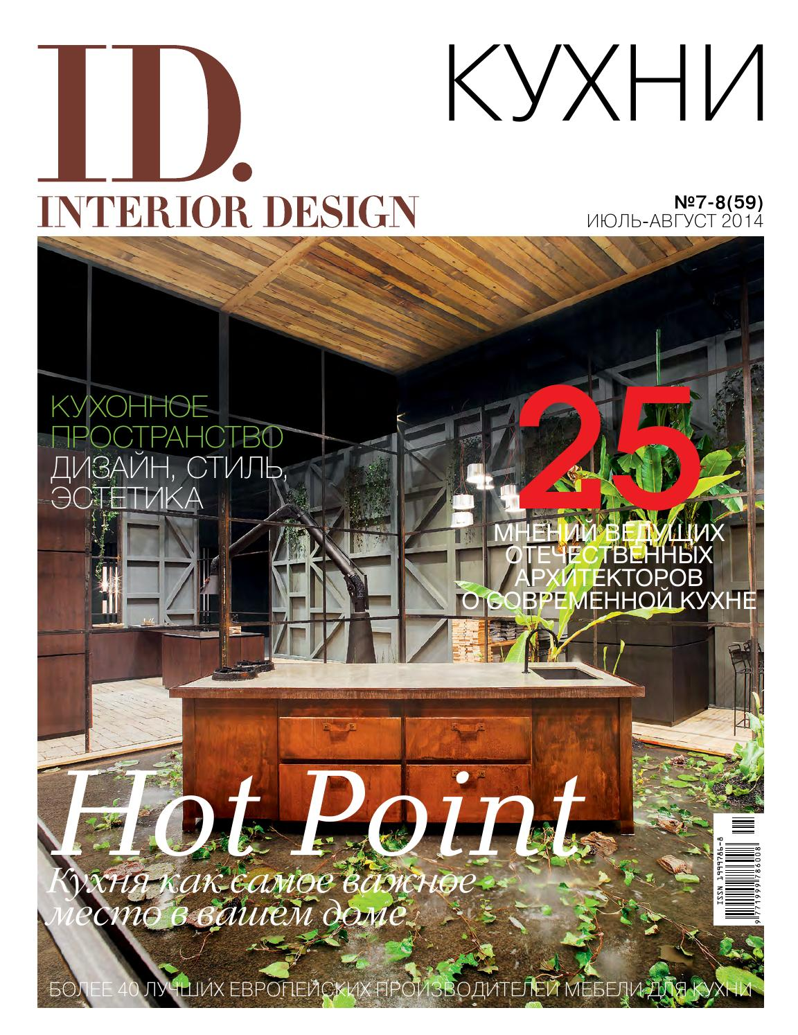id interior design july august 2014 by id magazine issuu. Black Bedroom Furniture Sets. Home Design Ideas