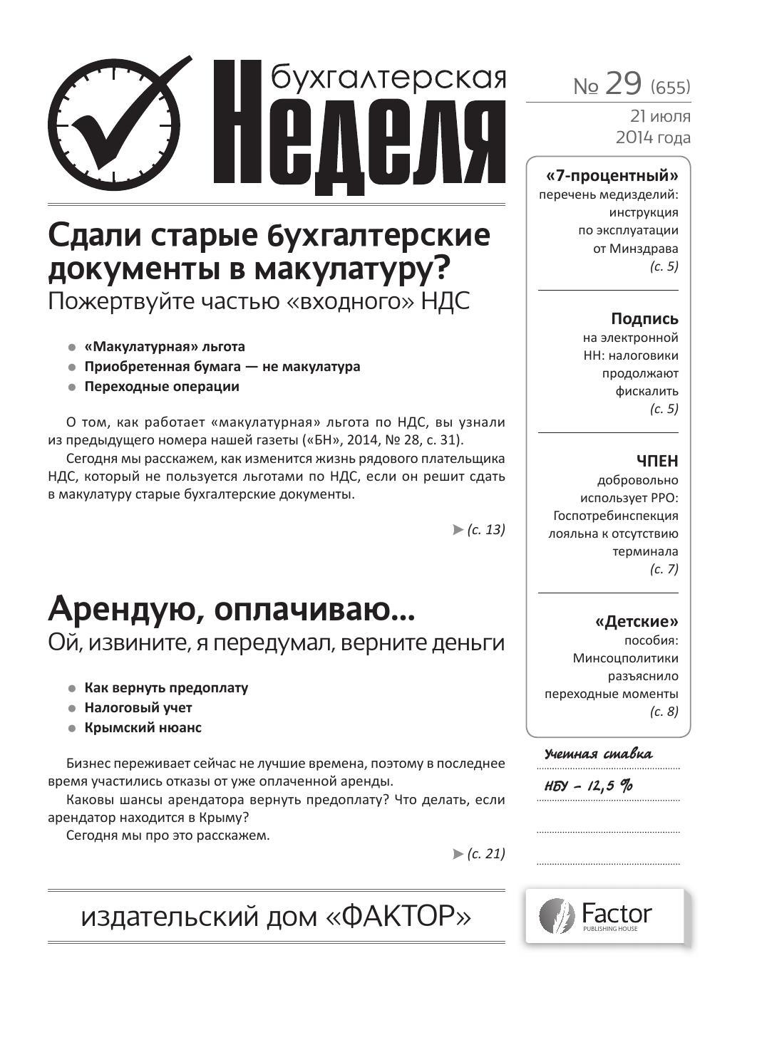 2-ндфл за 2011 год бланк в редакции от 06.12.2011