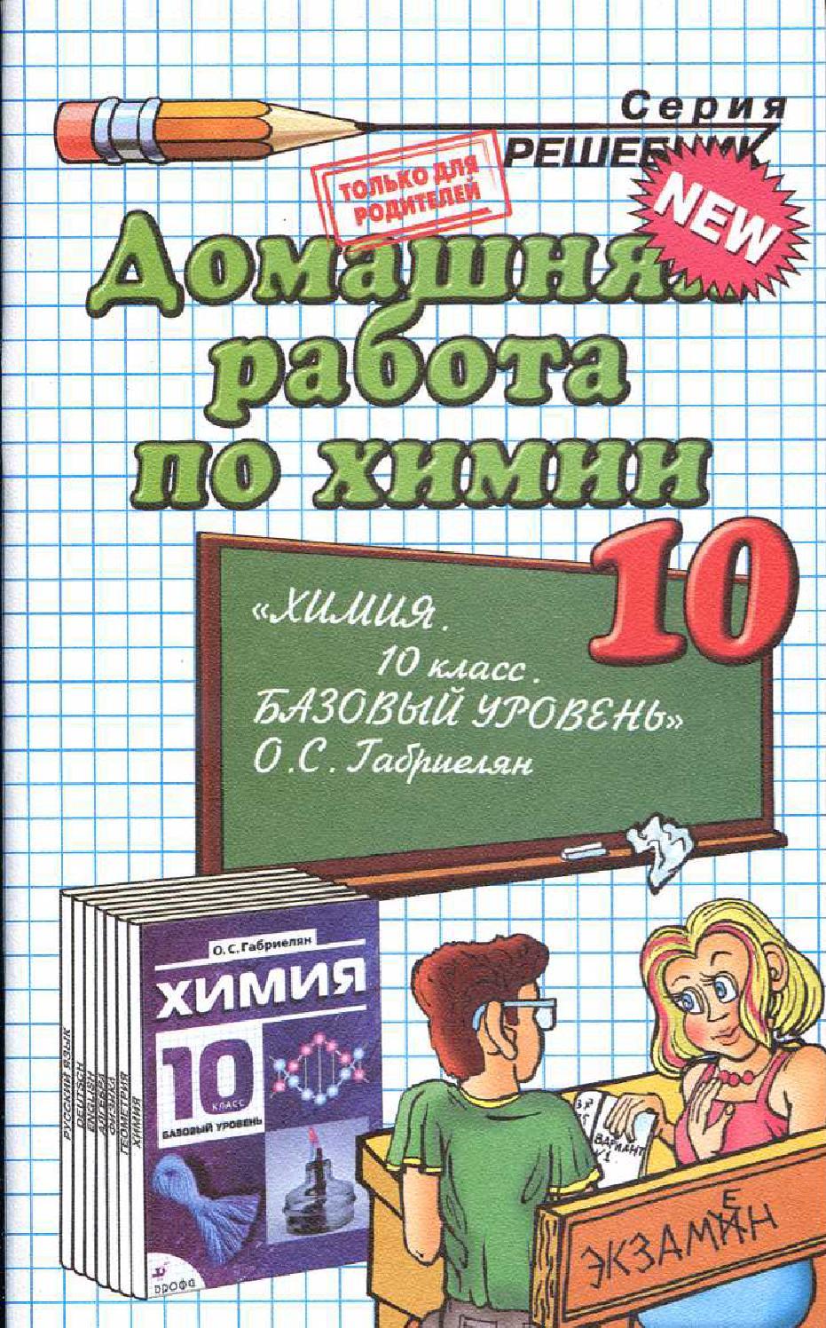 О.c габрелиан 2-е издание стереотипное решебник 8 класс