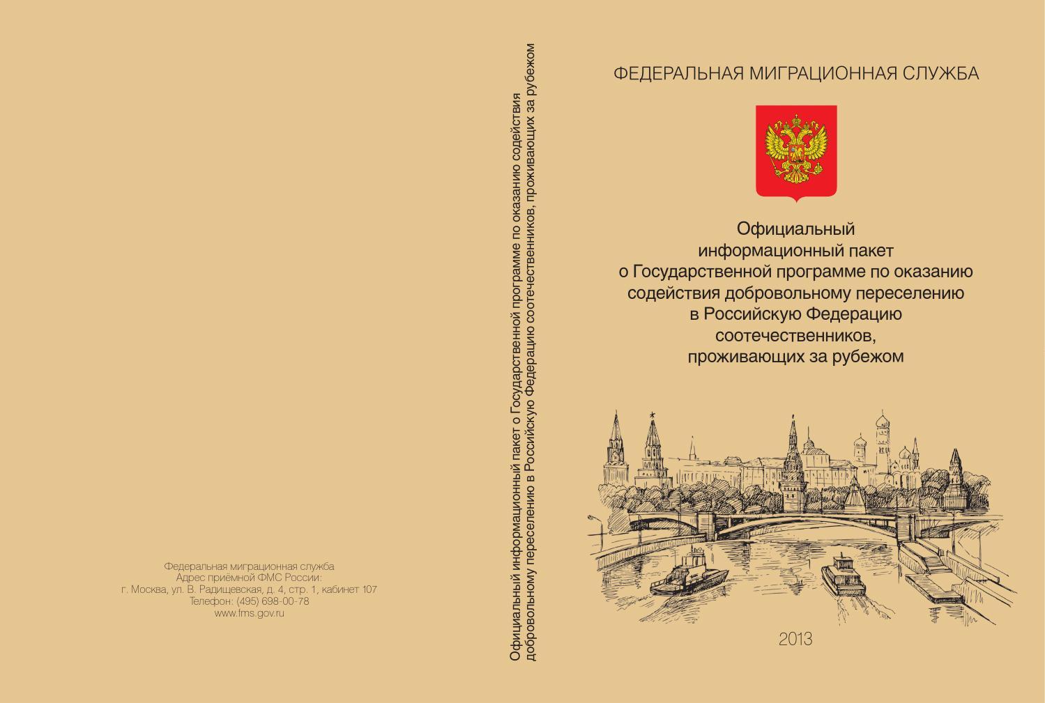 бланк заявления на едином налоге украина
