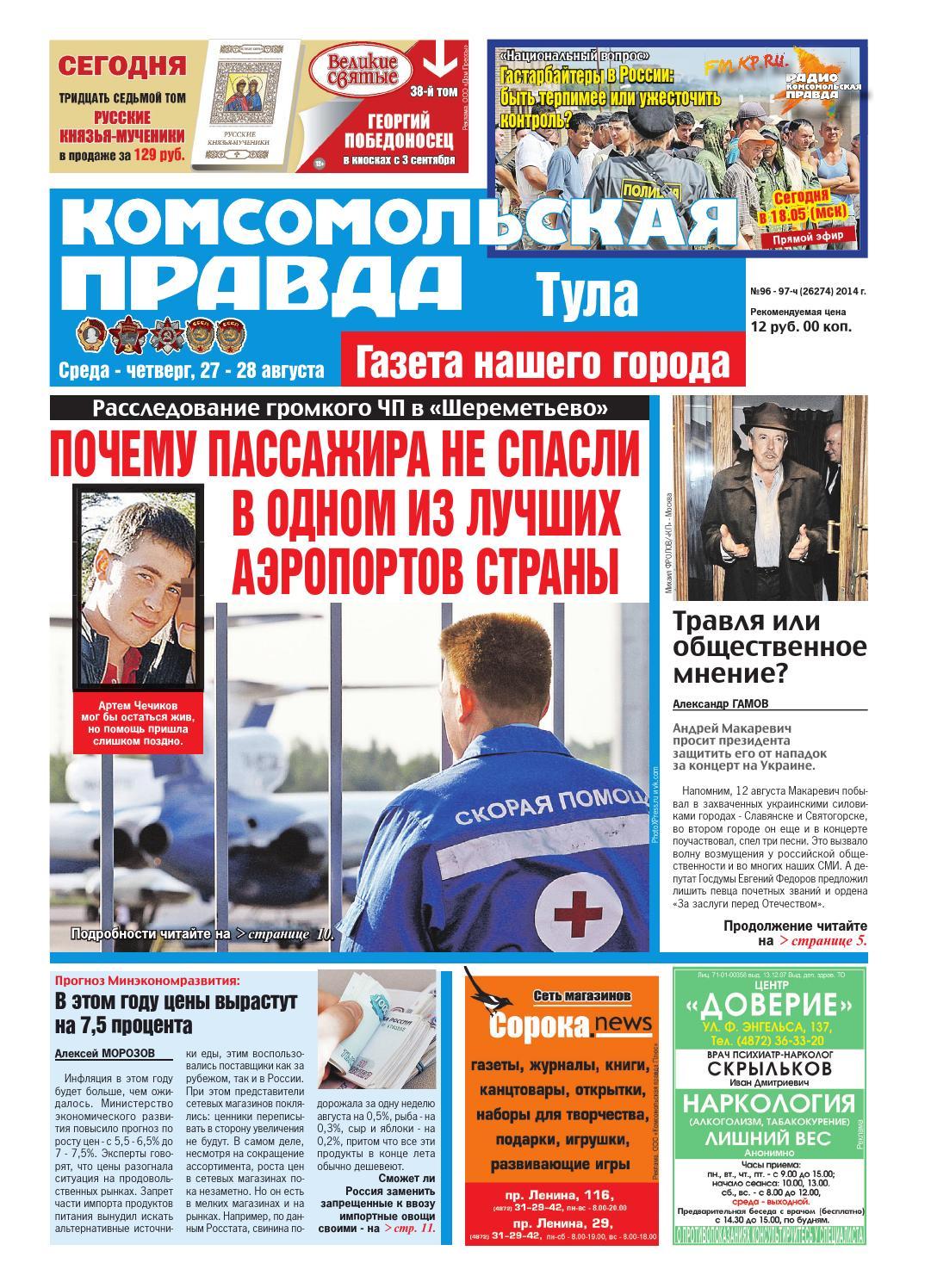 Вгтрк ставрополь смотреть онлайн новости