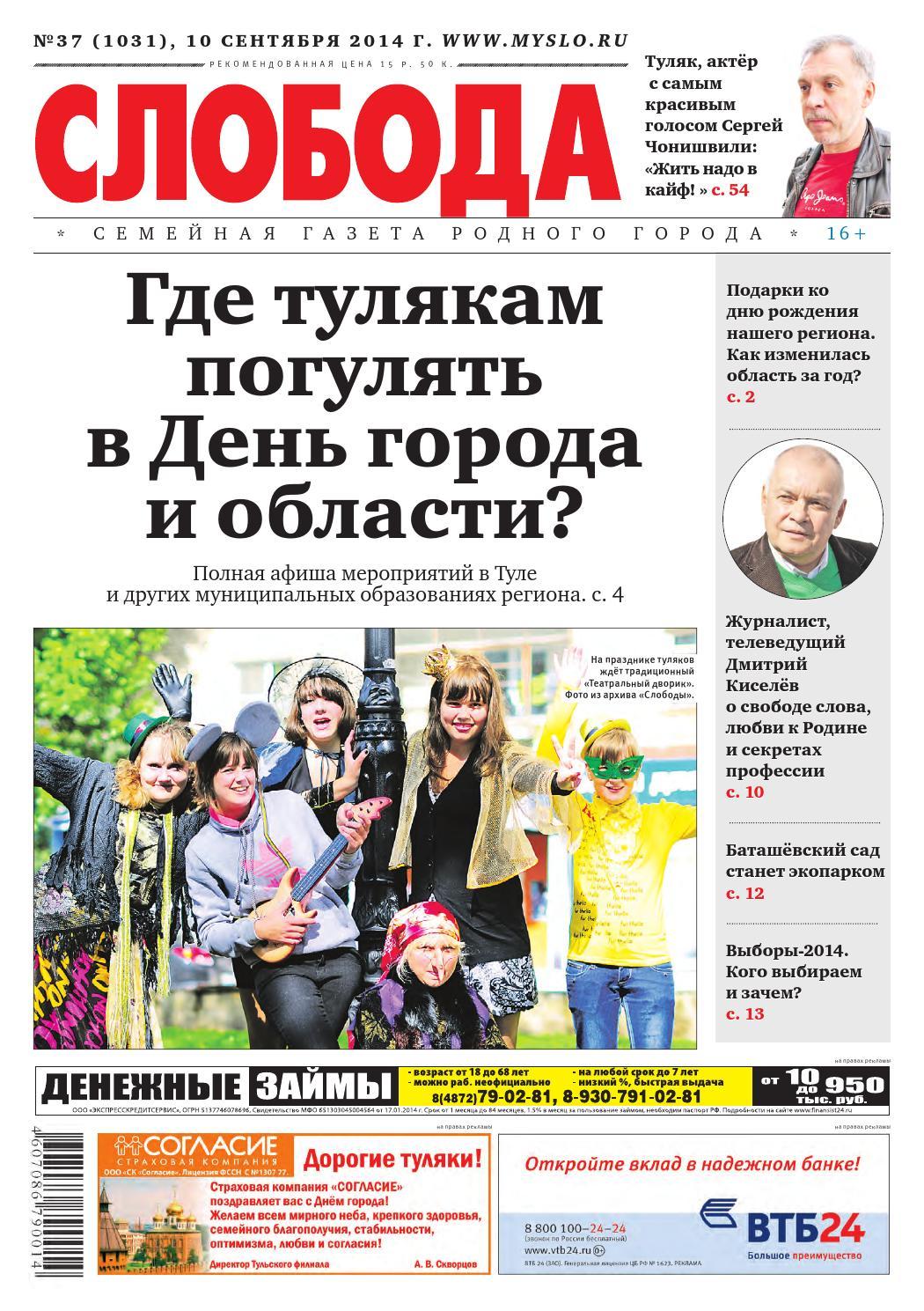 знакомства по газете в туле 2016