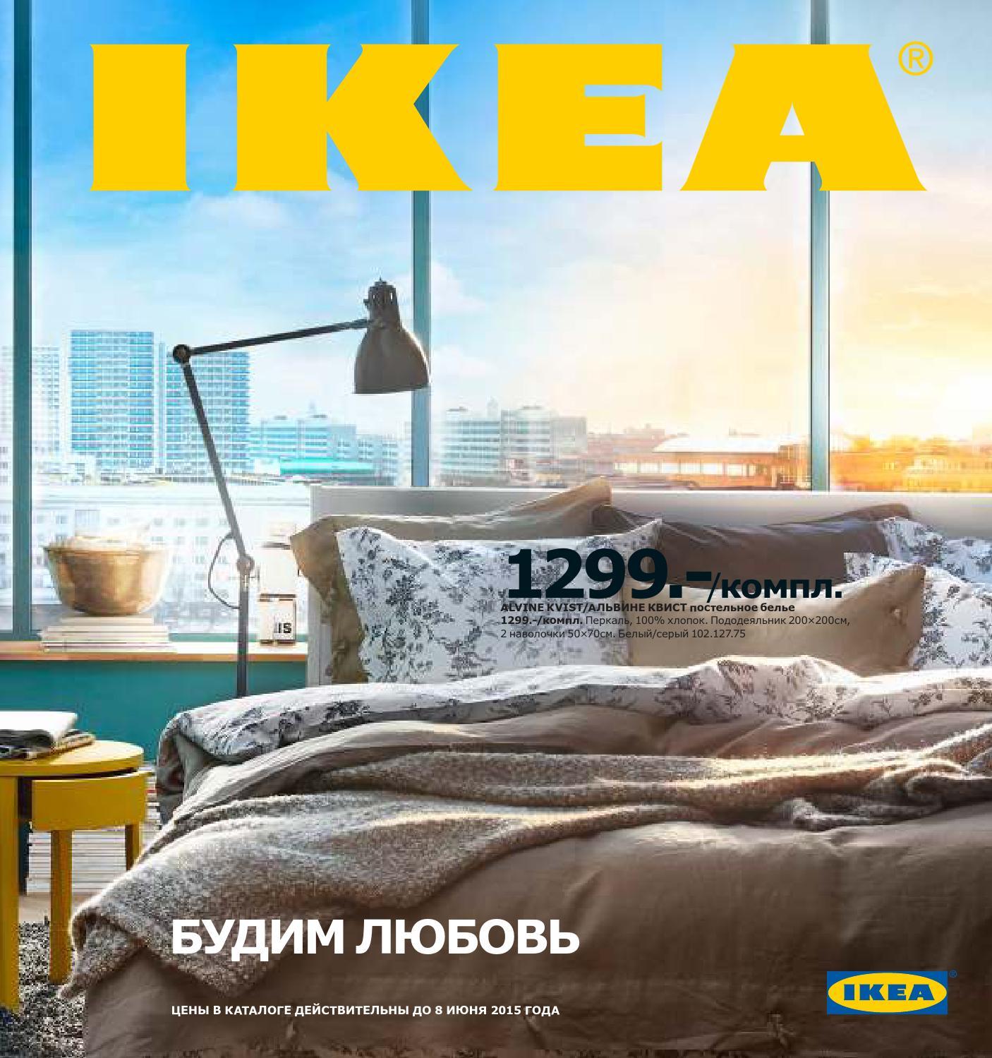 Ikea katalog kuhinje 2015 by vsikatalogi.si   issuu