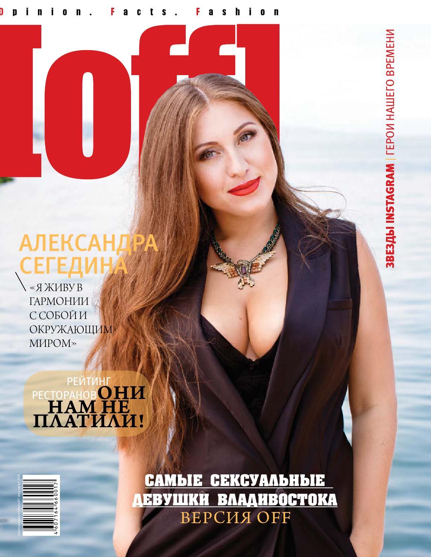 обломоff журнал сентябрь 2013