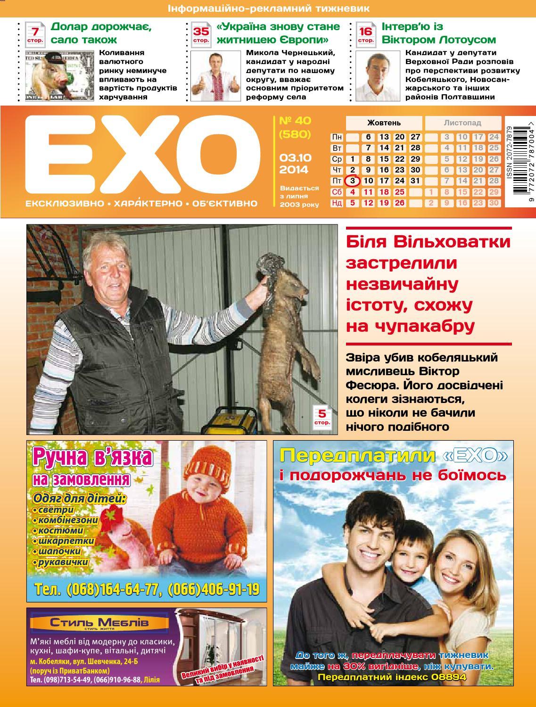 журнал дзвіночок передплата 2011