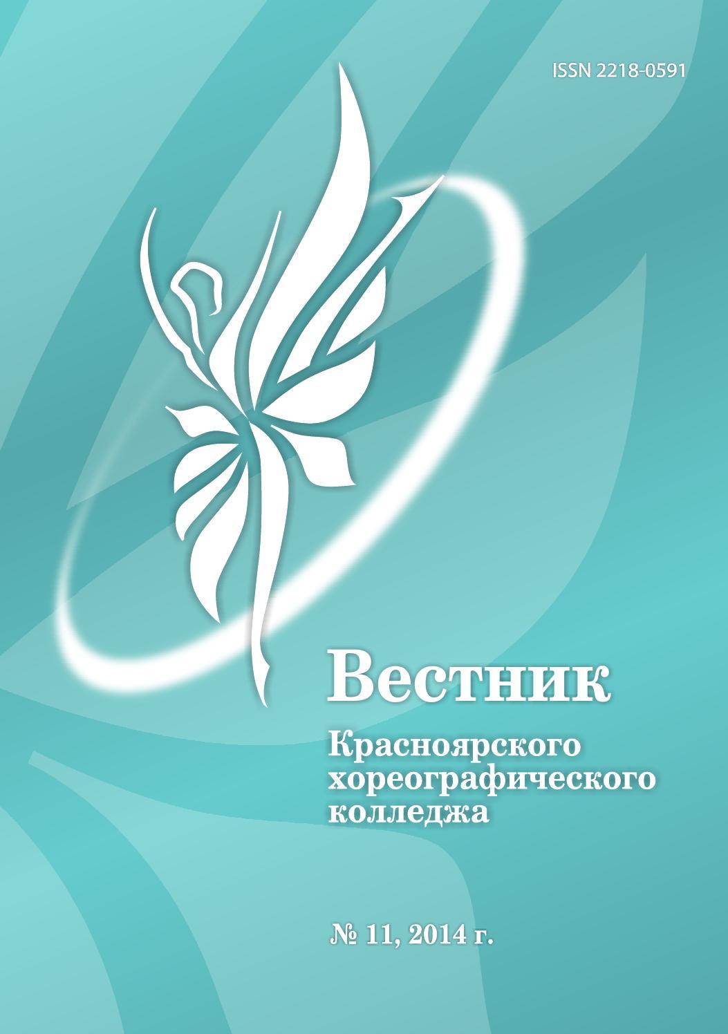 должностная инструкция балетмейстера постановщика дк