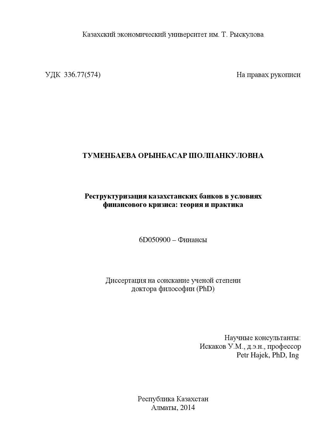 0606 логическая схема по налоговому праву